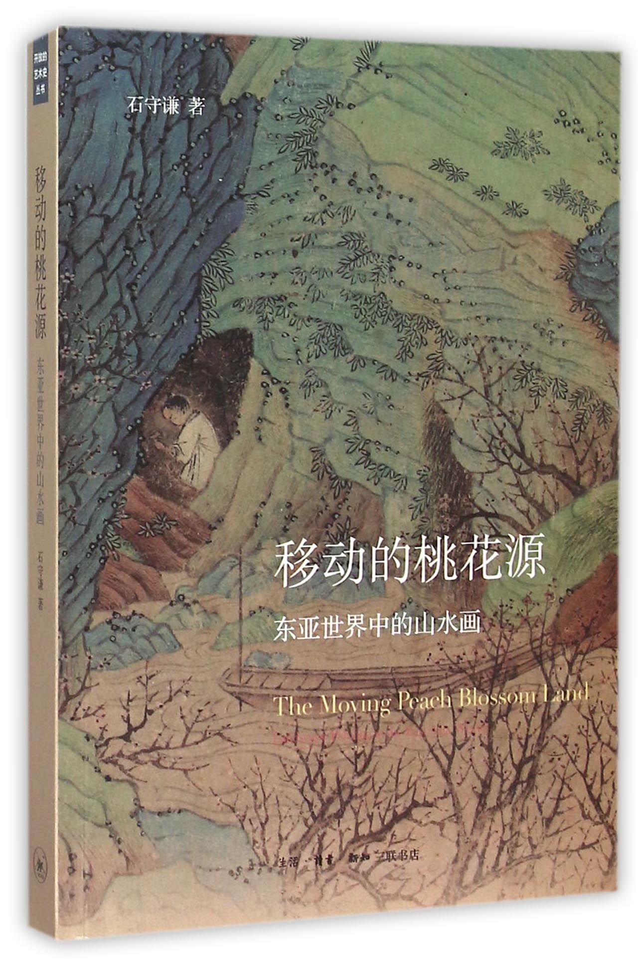 Download 移动的桃花源(东亚世界中的山水画) pdf
