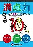 小学3年 満点力ドリル 漢字と計算: 10分でみるみる学習習慣が身につく! (小学満点力ドリル)