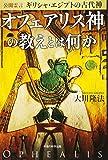 公開霊言 ギリシャ・エジプトの古代神 オフェアリス神の教えとは何か (OR BOOKS)