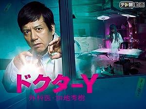 ドクターY~外科医・加地秀樹~ シーズン2