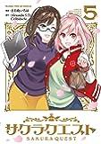 サクラクエスト (5) (まんがタイムKR フォワードコミックス)
