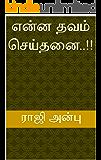 என்ன தவம் செய்தனை..!! (Tamil Edition)