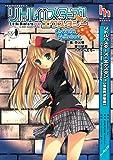 リトルバスターズ! エクスタシー Character Anthology 朱鷺戸沙耶編 (ハーヴェストノベルズ)