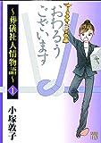 おわるうございます~葬儀社人情物語~(1)(A.L.C.DX)