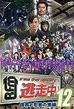 逃走中12~run for money ~【信長と忍者の里編】 [DVD]