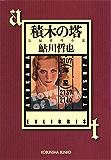 積木の塔~鬼貫警部事件簿~ (光文社文庫)