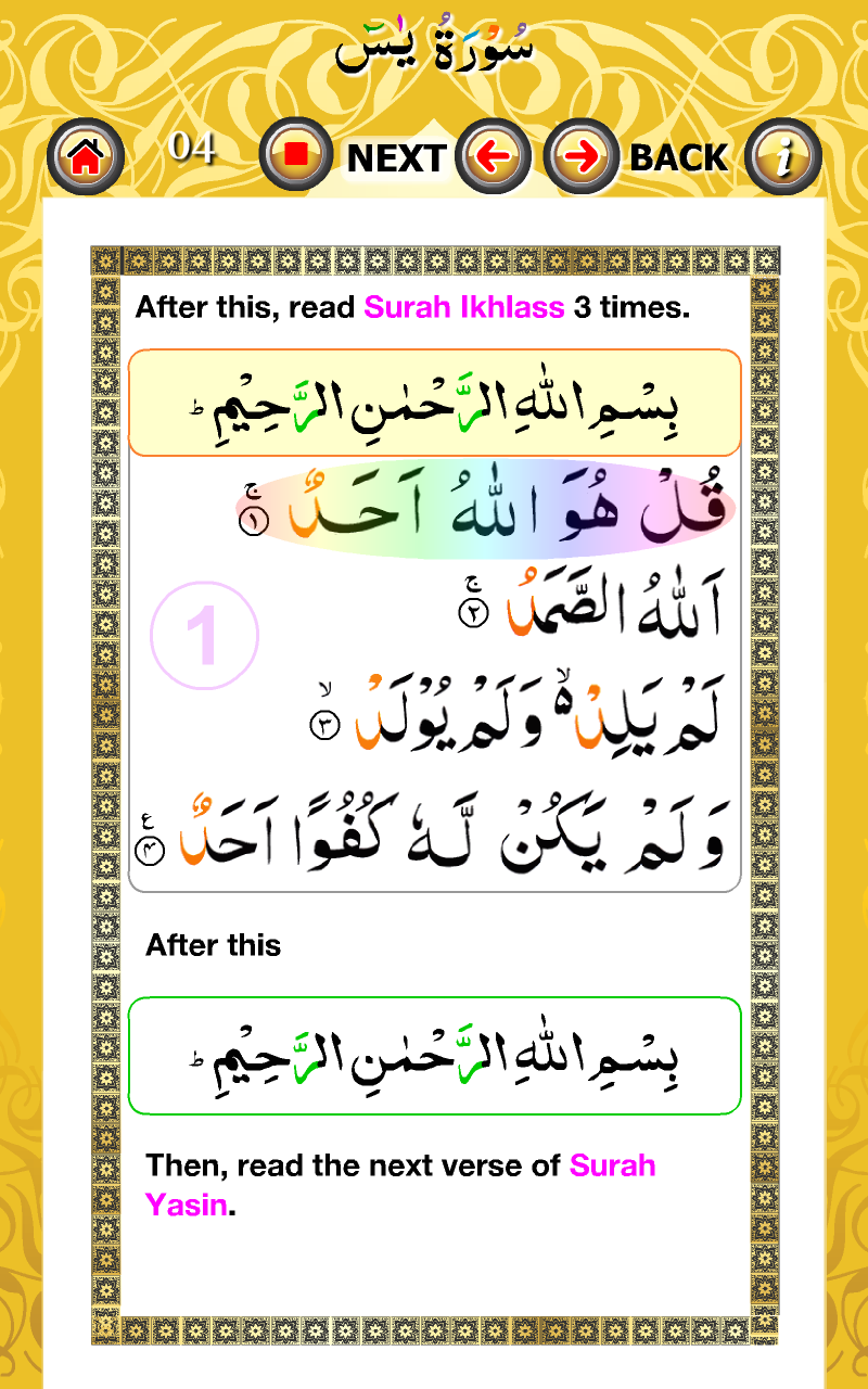 Amazon com: Surah Yaseen 7 mubeen wazifa: Appstore for Android