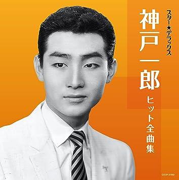 Amazon | スター☆デラックス 神...