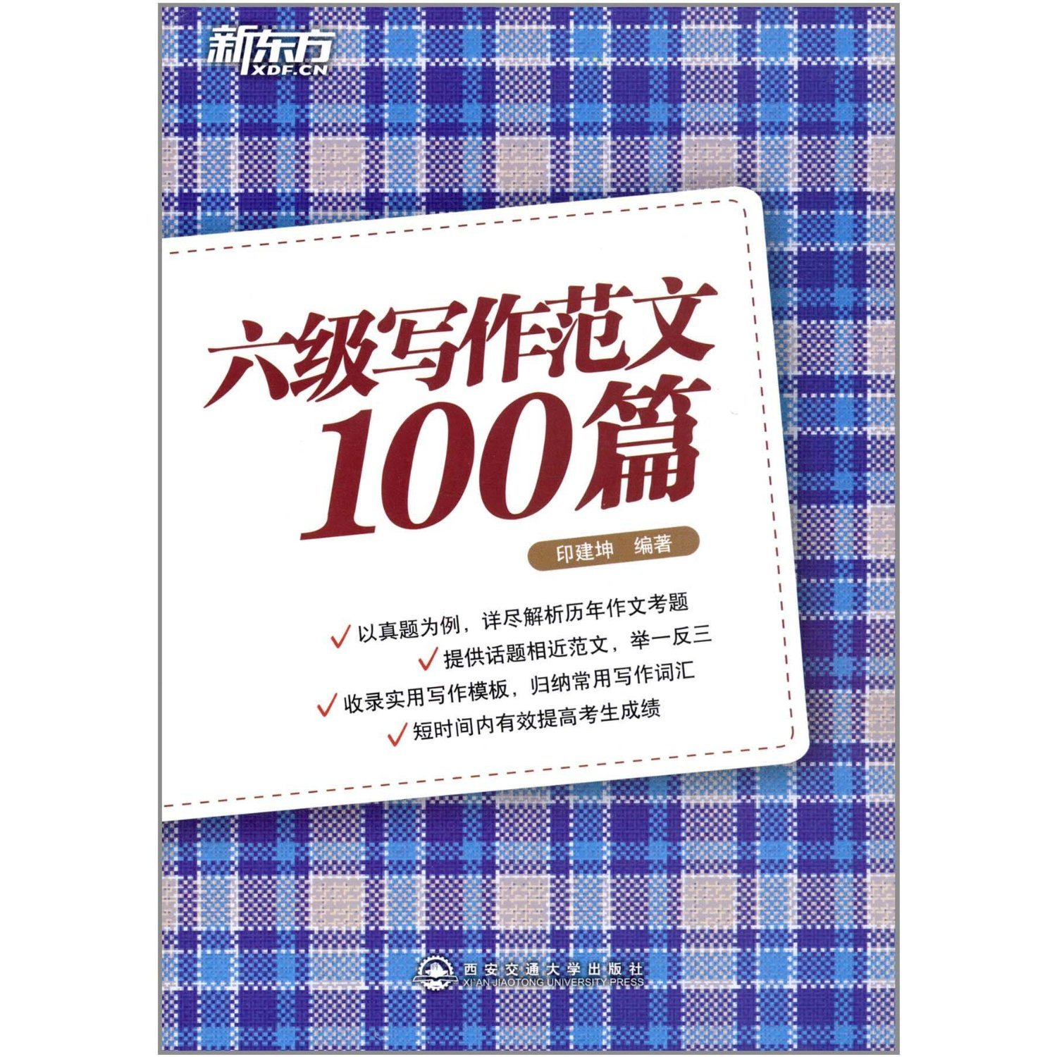 100 model essays for CET 6 (Chinese Edition) PDF