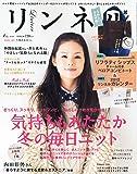 リンネル 2012年 01月号 [雑誌]