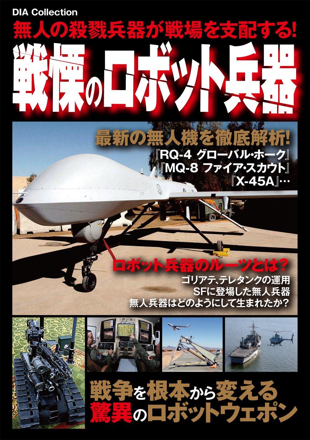 Download Senritsu no robotto heiki : mujin no satsuriku heiki ga senjō o shihai suru. PDF