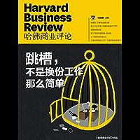 跳槽,不是换份工作那么简单(《哈佛商业评论》2018年微管理系列)