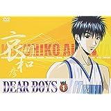 DEAR BOYS VOL.1 [DVD]