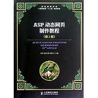普通高等学校计算机教育 十二五 规划教材:ASP动态网页制作教程(第2版)