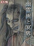 幽霊画と冥界 (別冊太陽 日本のこころ)