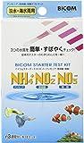 バイコム スターターテストキット(アンモニア・亜硝酸・硝酸)各3本入り