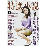 特選小説 2014年 12月号 [雑誌]