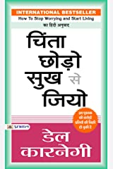 CHINTA CHHODO SUKH SE JIYO [DALE CARNEGIE: HOW TO STOP WORRYING AND START LIVING – HINDI TRANSLATION] (Hindi Edition) Kindle Edition