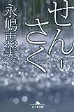 せん-さく (幻冬舎文庫)