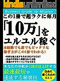 この1冊で超ラクに毎月10万円をユルユル稼ぐ!: 最新ビジネスマニュアル動画付き!