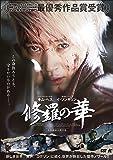 修羅の華 [DVD]