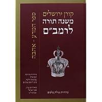The Steinsaltz Rambam Mishna Torah: Sefer Mada Ve Ahava, Hebrew/English