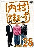 内村さまぁ~ず Vol.28 [DVD]