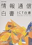 情報通信白書〈令和元年版〉ICT白書―進化するデジタル経済とその先にあるSociety 5.0
