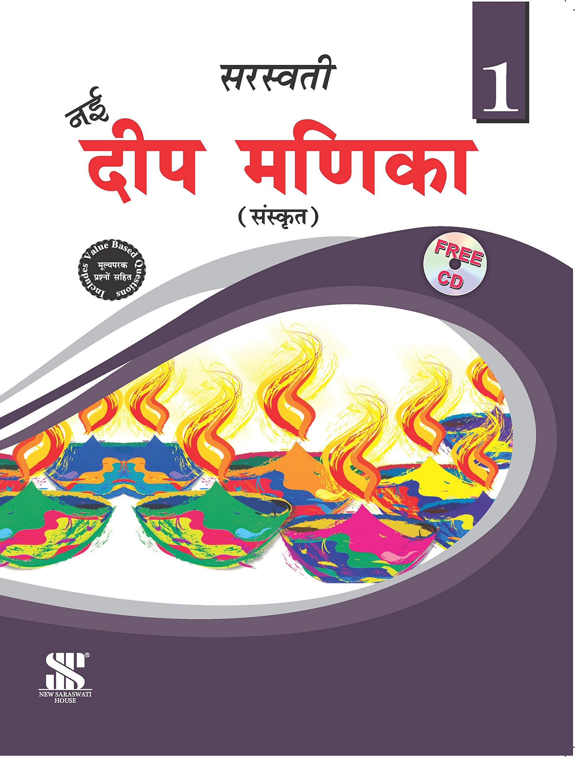 Nai Deep Manika - 1: Educational Book: Amazon.in: Sharda Manocha, Nirmal  Dalaal, Saroj Kushal: Books