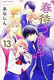春待つ僕ら(13) (KC デザート)