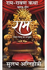 Ram (Ram-Ravan katha Book 3) (Hindi Edition) Kindle Edition
