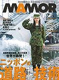MAMOR(マモル) 2016 年 07 月号 [雑誌] (デジタル雑誌)