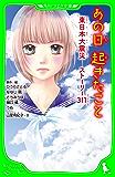 あの日起きたこと 東日本大震災 ストーリー311 (角川つばさ文庫)