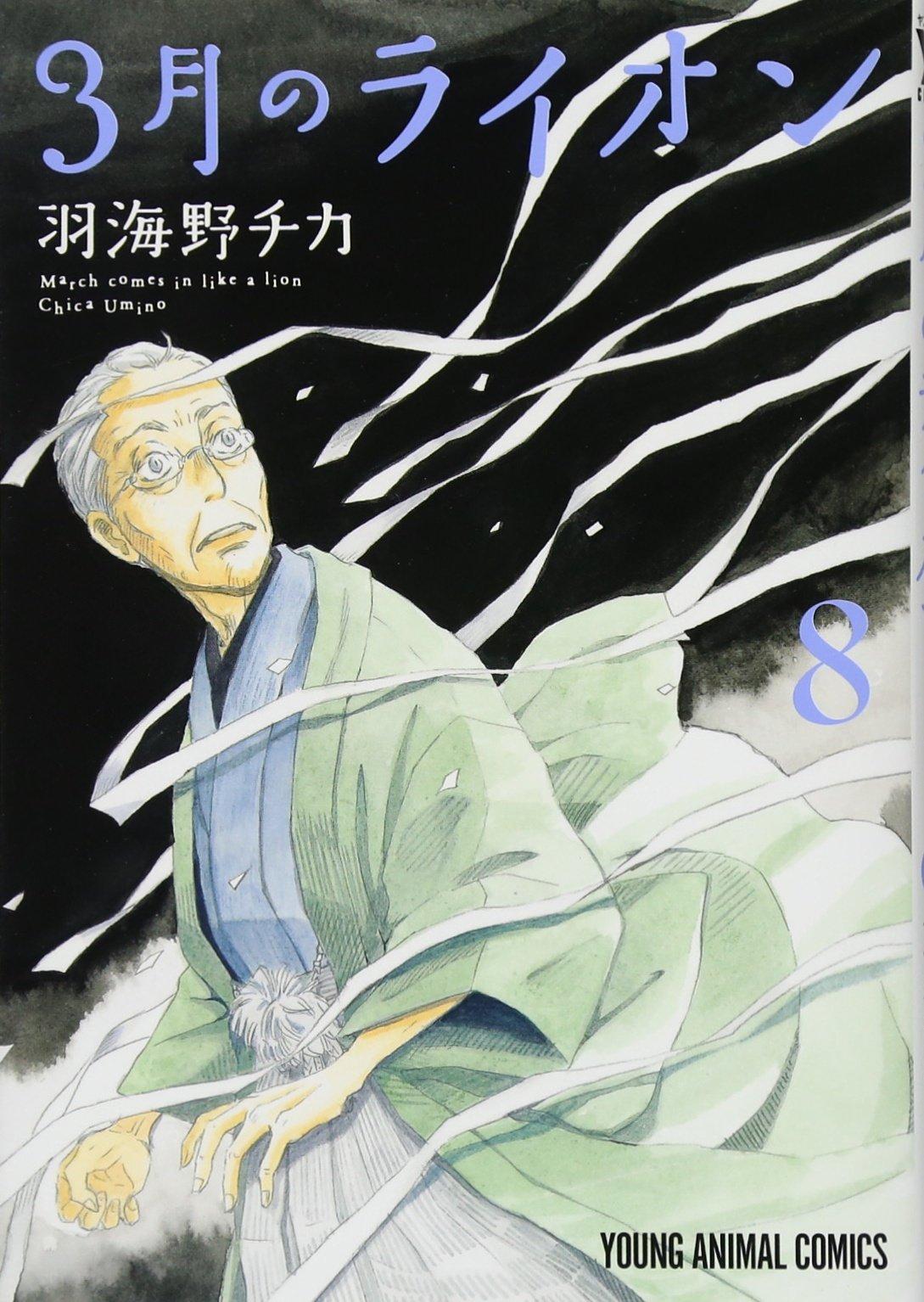 Download Sangatsu No Lion 8 (In Japanese) pdf epub