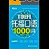 托福口语1000词 (托福1000词系列 3)