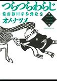 つらつらわらじ(3) (モーニングコミックス)