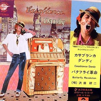 Amazon | 【EP】1979年 沢田研二...