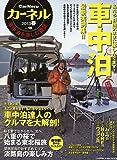 カーネル vol.16 2013春 (CHIKYU-MARU MOOK)