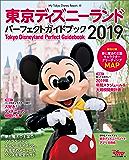 東京ディズニーランド パーフェクトガイドブック 2019 (My Tokyo Disney Resort)