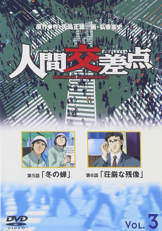 人間交差点  HUMAN SCRAMBLE 3 [DVD] B0000AVTOO