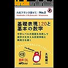 基礎表現120と基本の数字: 中学レベルの英語を利用して語学力を支える反射神経と瞬発力を磨く 久松フランス語ゼミ