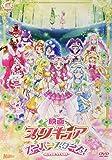 映画プリキュアスーパースターズ!【特装版】 [DVD]