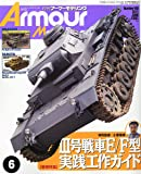Armour Modelling (アーマーモデリング) 2011年 06月号 [雑誌]