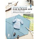小さなお人形のためのドール・コーディネイト・レシピ はじめてから、応用アレンジまで (Dolly*Dolly BOOKS)