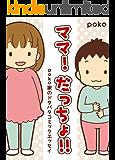 ママ!だっちょ!! poko家のドタバタコミックエッセイ