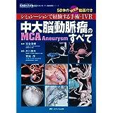中大脳動脈瘤(MCA Aneurysm)のすべて: シミュレーションで経験する手術・IVR 50本のWEB動画付き (脳神経外科速報EX部位別に学ぶ脳動脈瘤シリーズ)