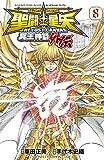 聖闘士星矢THE LOST CANVAS冥王神話外伝 8 (少年チャンピオン・コミックス)