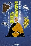 密教宿曜占星術 36種の星獣が、あなたの運を拓く エルブックスシリーズ