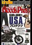 GoodsPress (グッズプレス) 2017年 02月号 [雑誌]