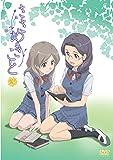 ささめきこと 第3巻 [DVD]